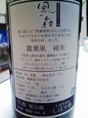 Morinokazeura