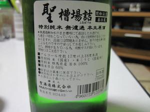 Hijiriura